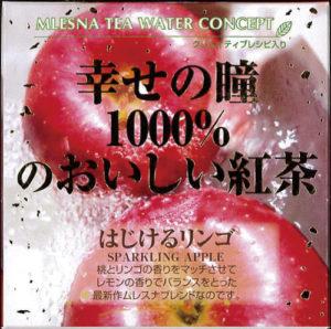 MlesnA はじけるリンゴ