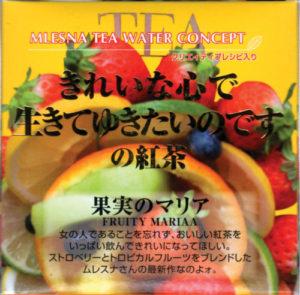 ムレスナ 果実のマリア